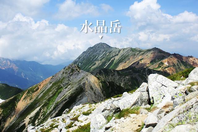雲ノ平2_42