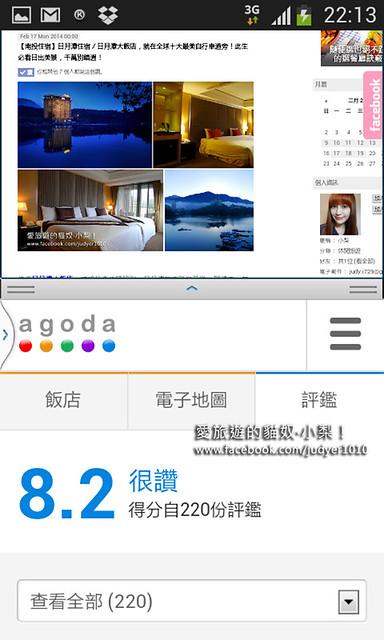 Screenshot_2014-02-19-22-13-19