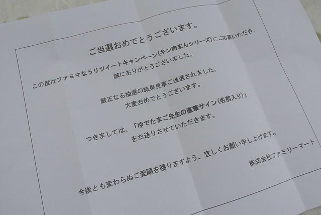 「キン肉マン」作者のゆでたまごのサイン 2014年2月23日