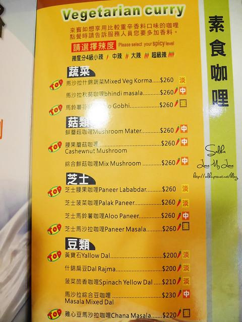 台北松菸附近餐廳印度皇宮菜單menu (3)