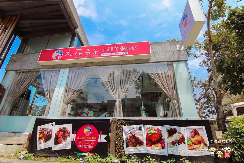 台中寵物親子友善餐廳 004