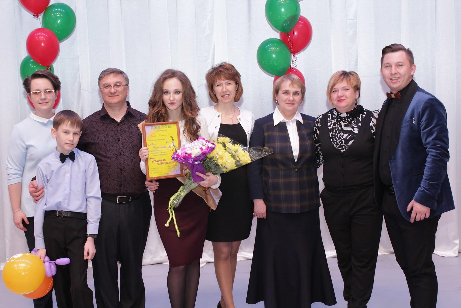 Мисс Уральская рябинушка