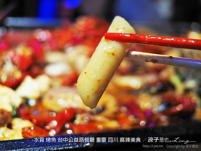 水貨 烤魚 台中公益路餐廳 重慶 四川 麻辣美食 17