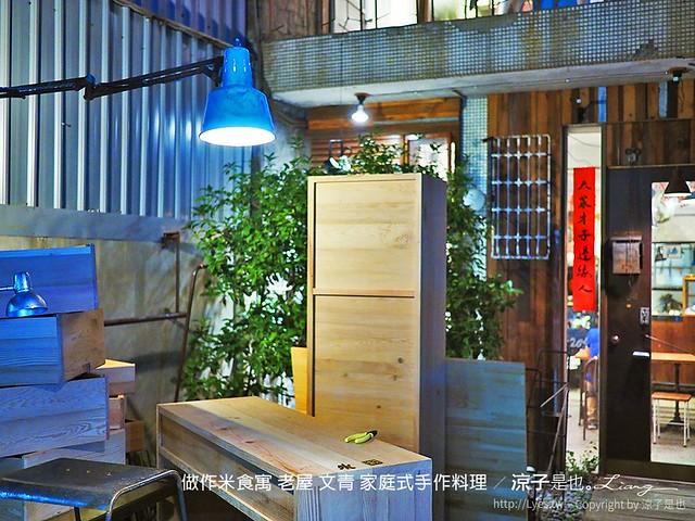 做作米食寓 老屋 文青 家庭式手作料理 23