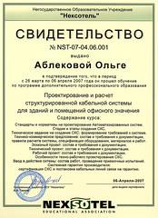 AblekovaO_Nexsotel07.jpg