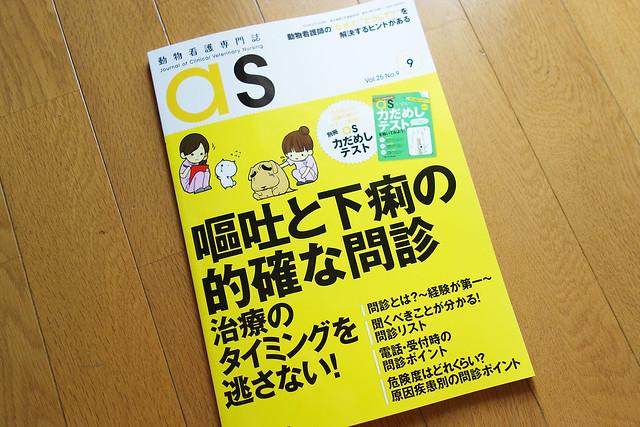 動物看護専門誌 月刊「as」2013年9月号