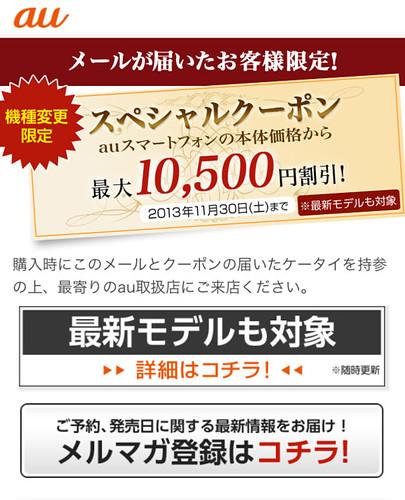 au_coupon01