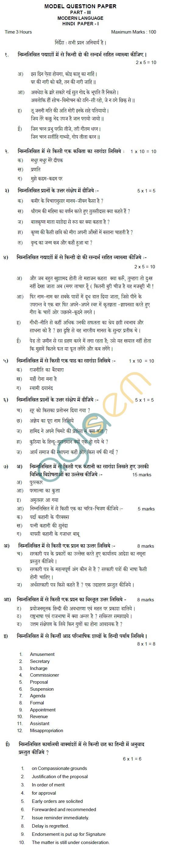 AP Board Intermediate I YearHindiModel Question Paper