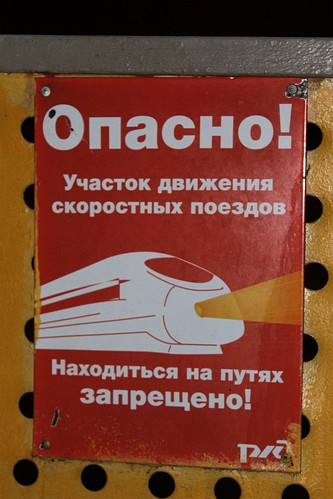 «опасно» - warning sign for the high-speed Sapsan train