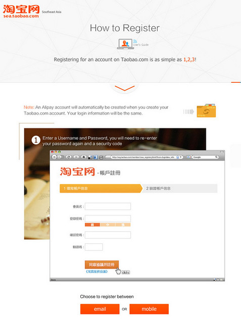 Create an account - Taobao