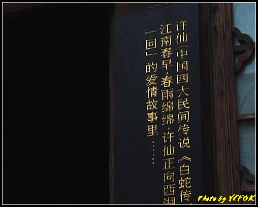 杭州 吳山天風景區 (清河坊) - 057 (清晨)