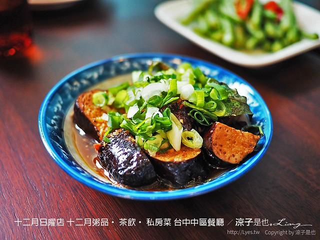 十二月日曜店 十二月粥品 茶飲 私房菜 台中中區餐廳 10