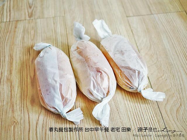 春丸餐包製作所 台中早午餐 老宅 田樂 13