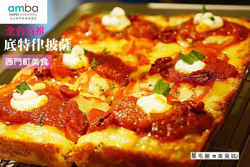 【西门町美食】amba台北西门町意舍酒店「吃吧」全台首推 引领潮流 推出纽约最夯底特律披萨 只在『吃吧』能吃到