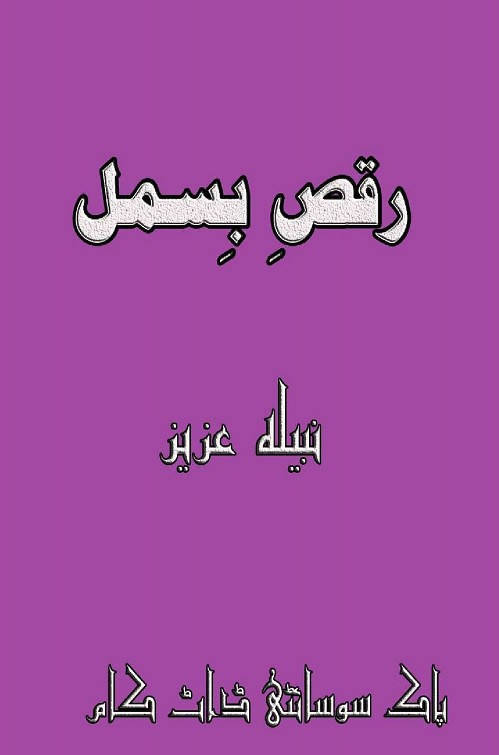 Raqs e Bismel is a very well written complex script novel which depicts normal emotions and behaviour of human like love hate greed power and fear, writen by Nabeela Aziz , Nabeela Aziz is a very famous and popular specialy among female readers