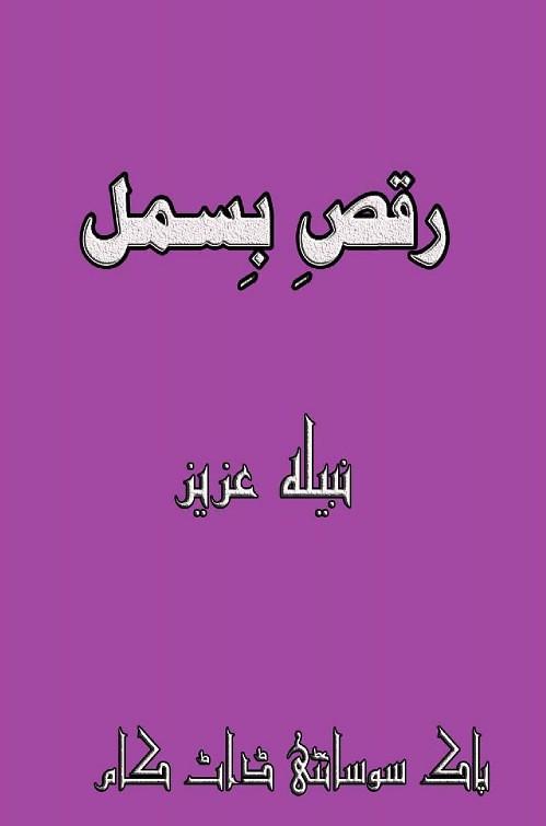 Raqs e Bismel Complete Novel By Nabeela Aziz