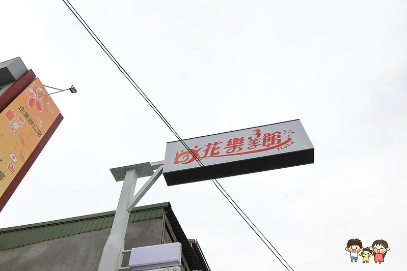 彰化木馬餐廳 001
