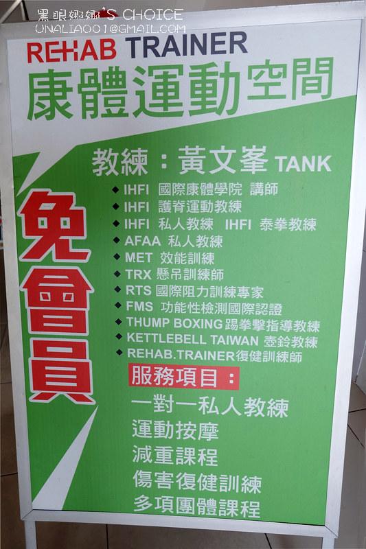 台南康體運動空間服務項目
