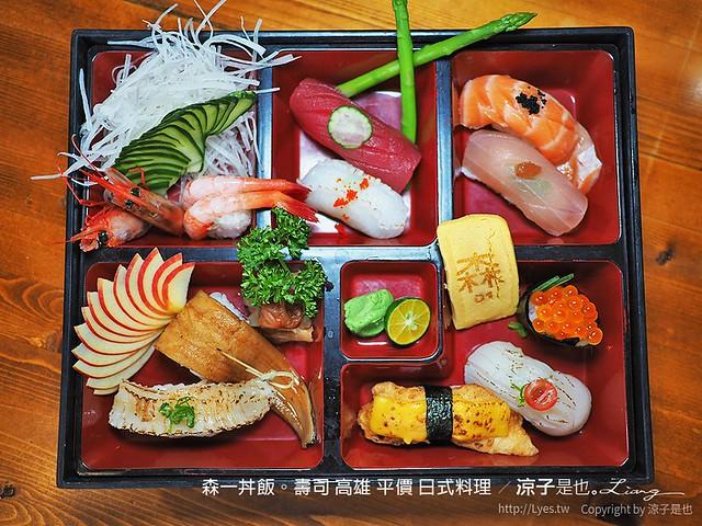 森一丼飯。壽司 高雄 平價 日式料理 24