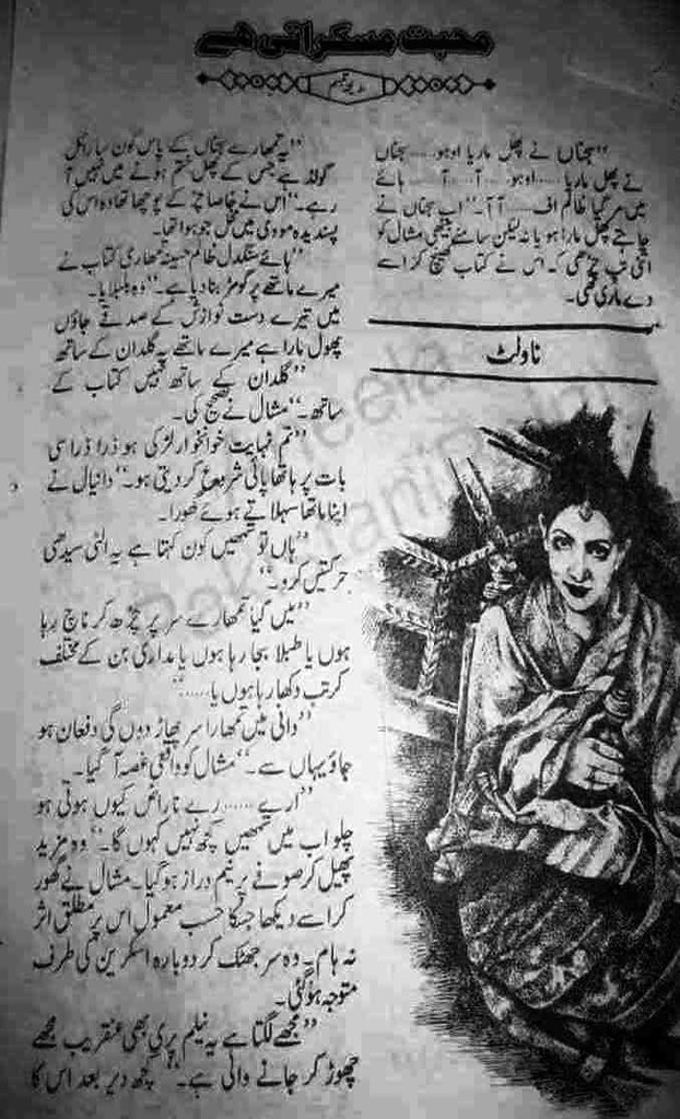 Mohabbat Muskurati Hai  is a very well written complex script novel which depicts normal emotions and behaviour of human like love hate greed power and fear, writen by Madiha Tabassum , Madiha Tabassum is a very famous and popular specialy among female readers