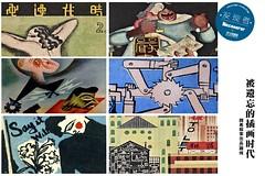 【组图】民国——被遗忘的插画时代