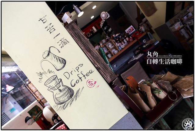 基隆-丸角-自轉生活咖啡