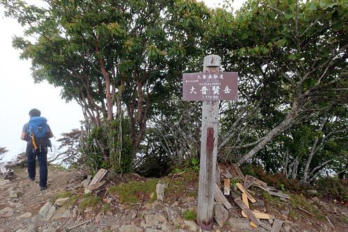 大普賢山頂