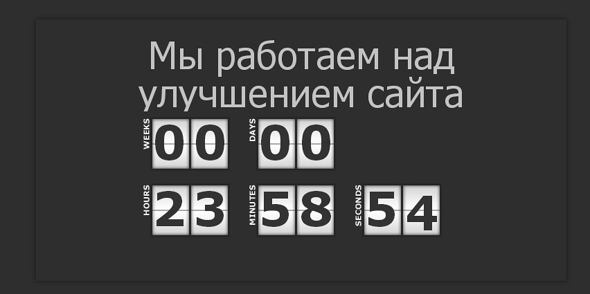 torcountdown
