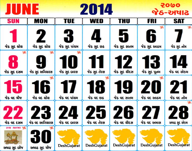 Gujarati Calendar 2015 , Vikram Samvat Year 2071 | DeshGujarat