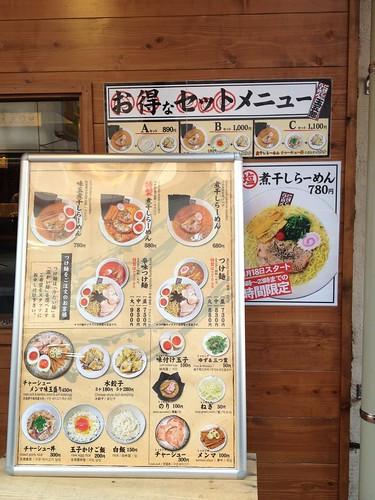 20131108煮干しラーメン玉五郎