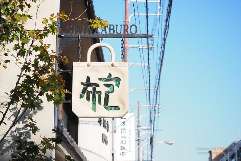 一澤信三郎帆布布包 | 京都