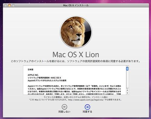 Lionインストール画面1