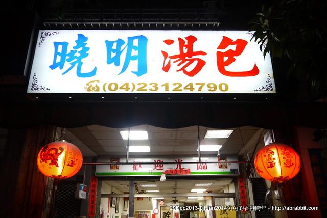 [台中]曉明湯包--來台中必吃的早餐之一@漢口路 北區