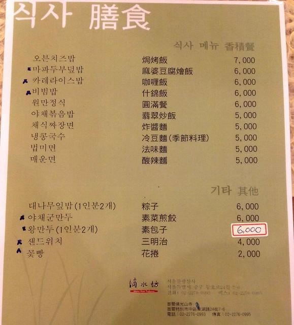 jeoksubang_menu_2024