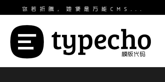 typecho模版代码