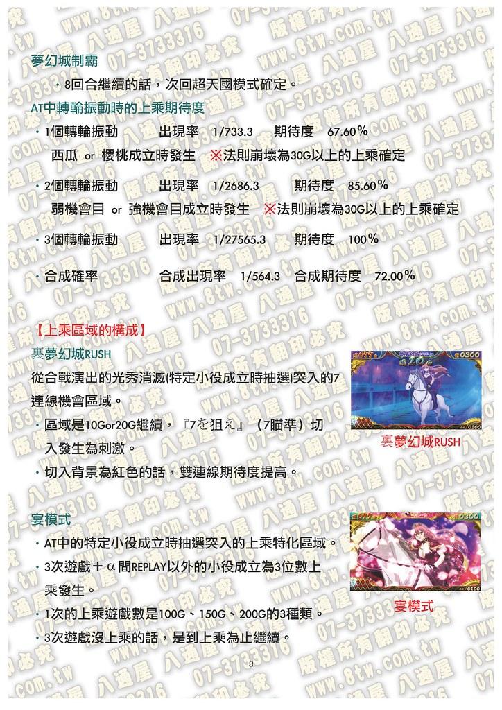 S0118戰國大亂鬥 中文版攻略_Page_09