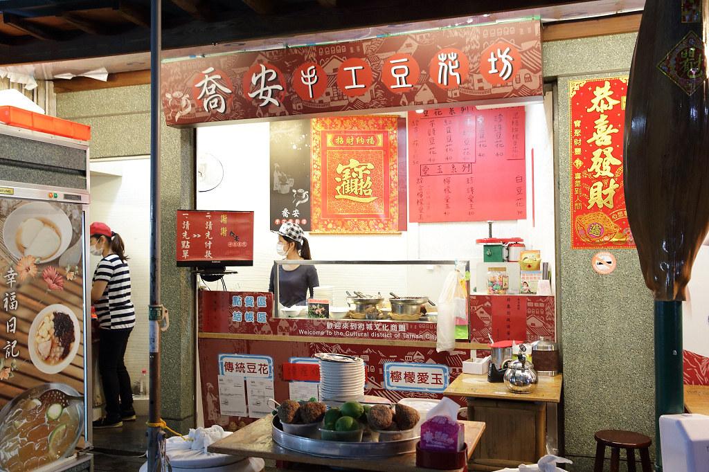 20140202台南-喬安豆花 (1)