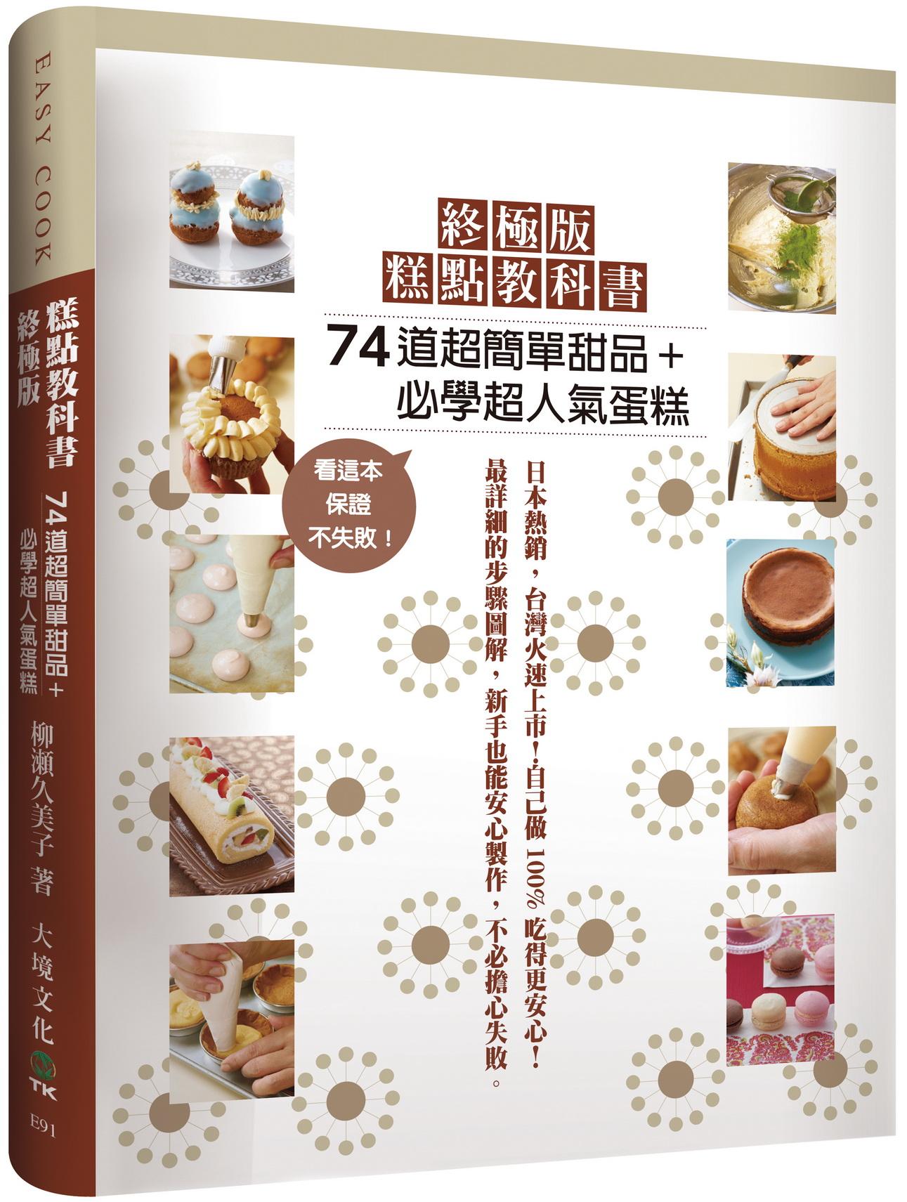 終極版糕點教科書:74道超簡單甜品到必學超人氣蛋糕,超過1000張步驟圖解,有這本保證不失敗!