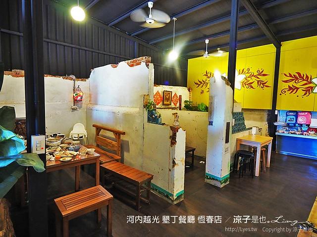 河內越光 墾丁餐廳 恆春店 19