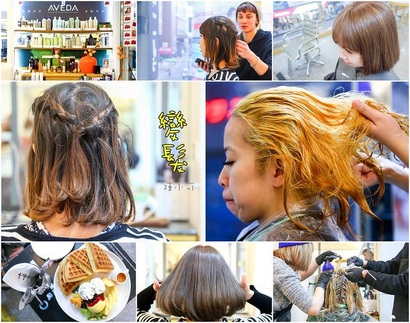DOS Hair Salon (玥汏髮藝)【台北車站髮廊】DOS Hair Salon (玥汏髮藝),染髮、剪髮推薦Henry髮型設計師