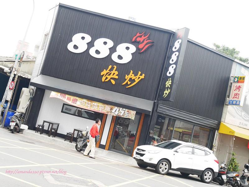 888快炒1
