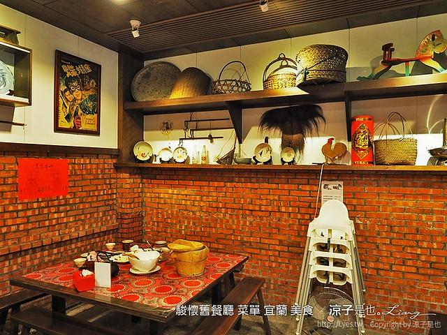 駿懷舊餐廳 菜單 宜蘭 美食 23