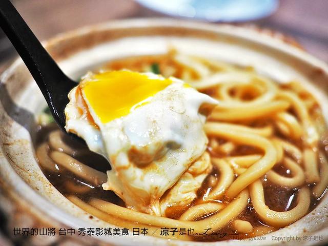 世界的山將 台中 秀泰影城美食 日本 13