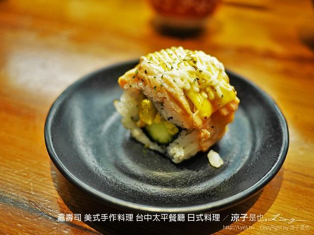 滬壽司 美式手作料理 台中太平餐廳 日式料理 9