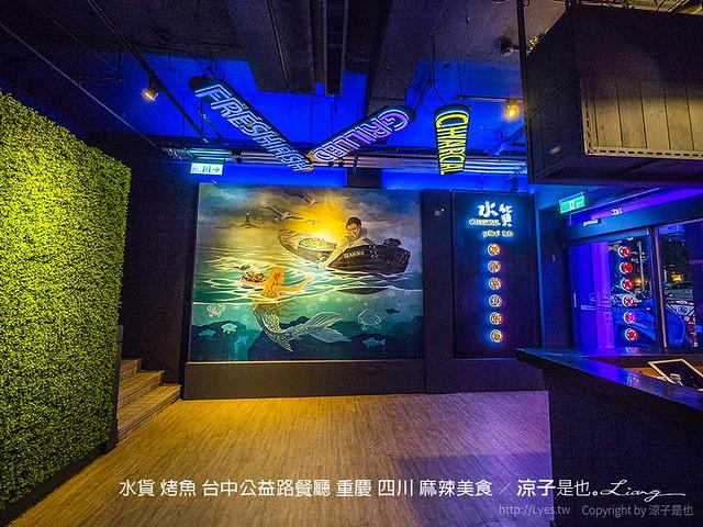 水貨 烤魚 台中公益路餐廳 重慶 四川 麻辣美食 41