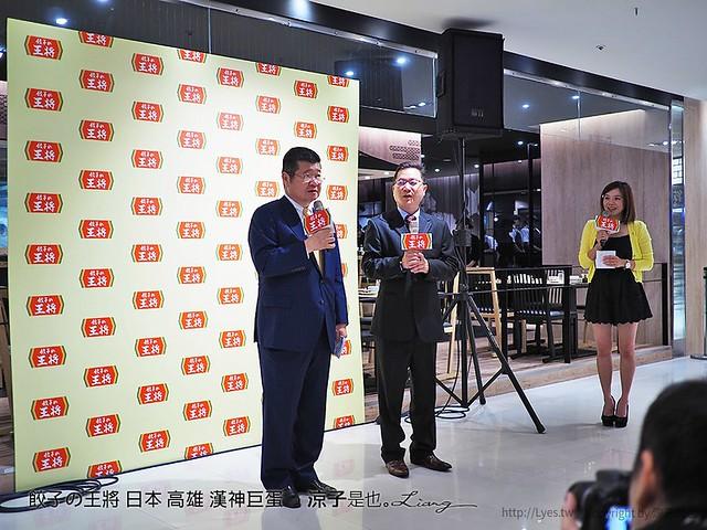 餃子の王將 日本 高雄 漢神巨蛋 4