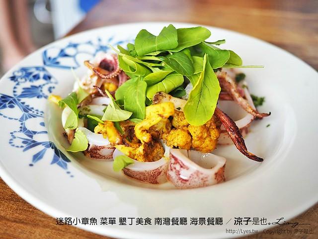 迷路小章魚 菜單 墾丁美食 南灣餐廳 海景餐廳 25