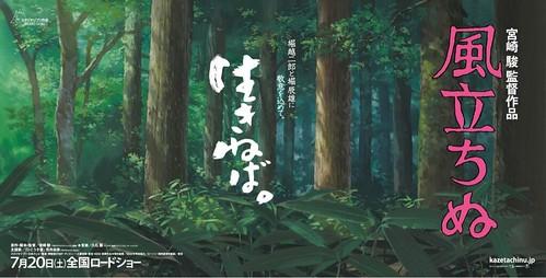 130607(1) - 有「宮崎駿」遺言 + 少見『主角大銀幕親吻』之劇場版《風立ちぬ》(風起雲湧)公布5張最新海報&配音陣容! 5