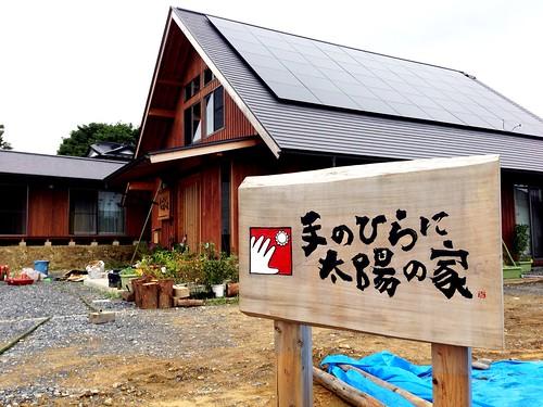 手のひらに太陽の家