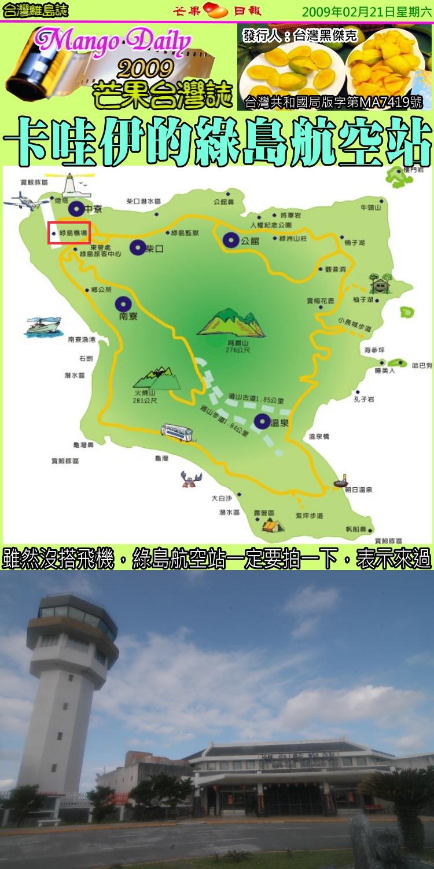 台灣誌綠島06